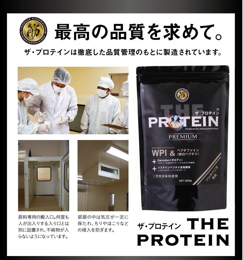 なかやまきんに君監修! theprotein ザ・プロテイン